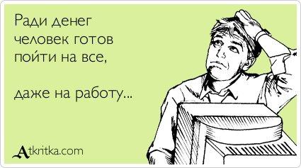 Аткрытки :)