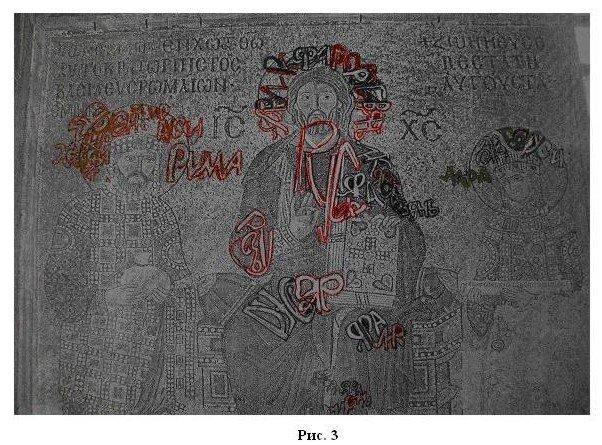 Об одной древней иконе Царьграда