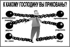 Вы до сих пор считаете, что вы не рабы?
