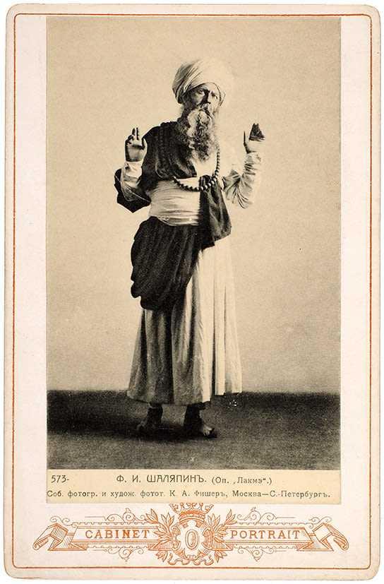 Фёдор Иванович Шаляпин