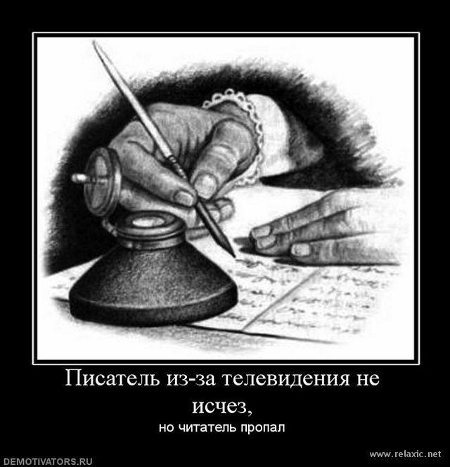 писатель - читатель