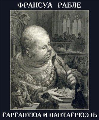 Ф.Рабле. Гаргантюа и Пантагрюэль. читать онлайн