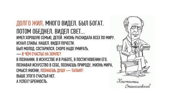 К.Станиславский