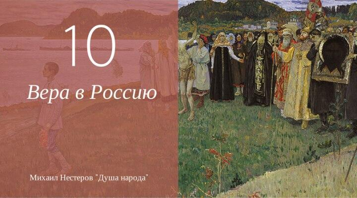 русский10