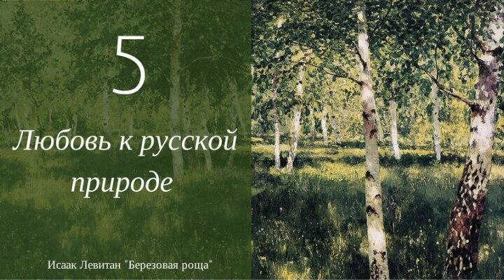 русский5