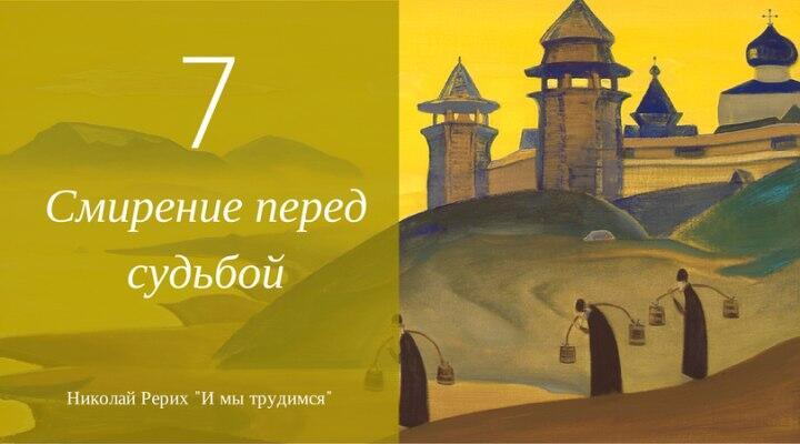 русский7
