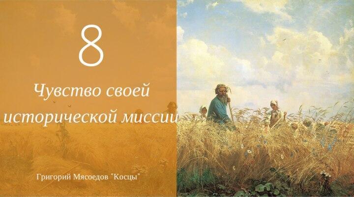 русский8