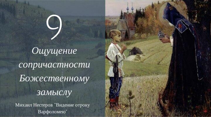 русский9