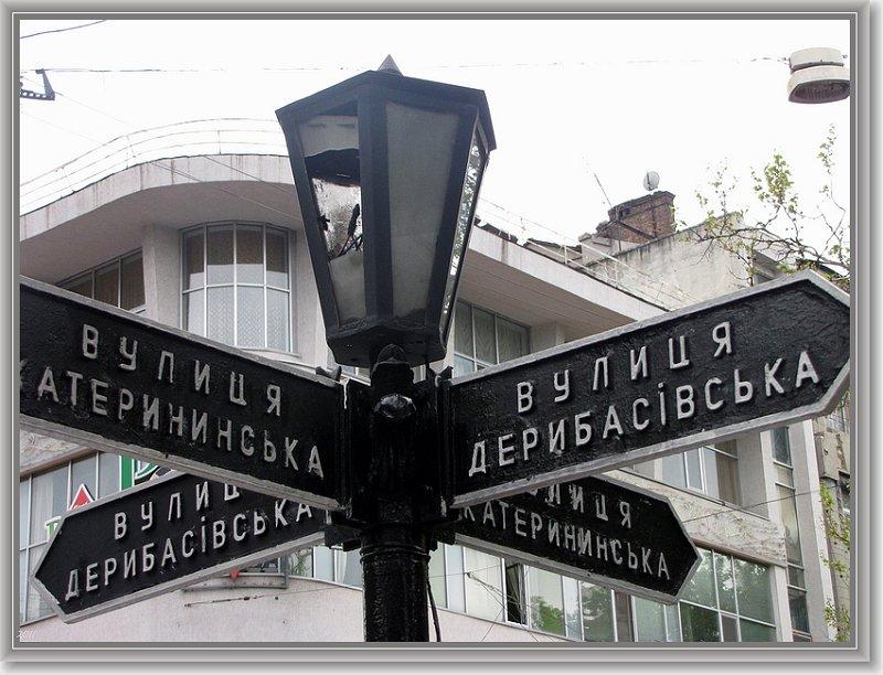 Одесса. Дерибасовская.