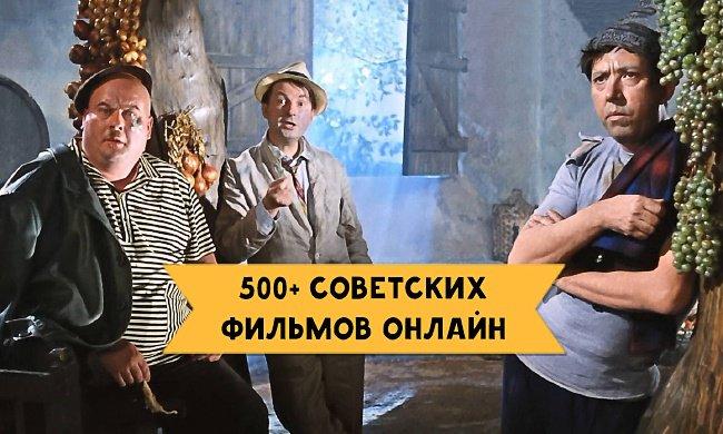 500+ советских фильмов онлайн. Наш золотой фонд. Приятного просмотра.