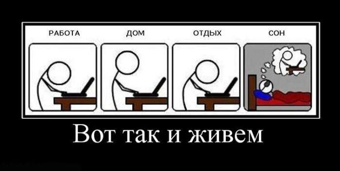 demotivator_127